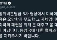 """정의당, 한·미 방위비 논평 내며 """"몸 대주는 속국"""" 파문"""