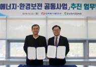 한국동서발전-울산환경운동연합, 에너지 환경보전 공동사업 추진