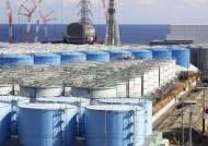 日, 한국 반대에도···후쿠시마 오염 처리수 바다로 내보낸다