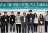 사회적기업 일자리 창출 진출을 위한 '하나온(溫) 지원사업의 힘'