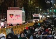 경찰, 청와대 앞 범투본 집회 내년부터 모두 금지