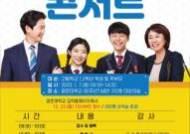 광운대학교 '학부모 진로진학 콘서트' 내달 7일 개최