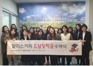 할리스커피, '제 3회 드림장학금 수여식' 개최