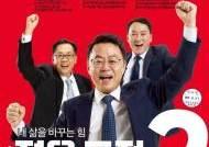 새 금융노조 위원장에 박홍배 KB국민은행지부장