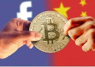 [정유신의 이코노믹스] 페이스북 '리브라' 추진에 중국 '디지털 위안화'로 맞불