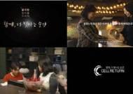 셀리턴, 고객 사연 담은 감동 영상 '뷰티풀 드라마' 4편 공개