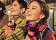 코카-콜라, 2020년 새해 캠페인 모델로 '박보검X슬기' 선정