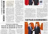 아베와 같은날 시진핑 만난 文, 의전 대등했지만 실속 '완패'