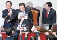"""""""드러눕자"""" """"무릎꿇자"""" 한국당 비공개 의총서 나온 대응 비법"""