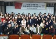 경희사이버대학교 상담심리학과 '진로특강과 총회' 성료