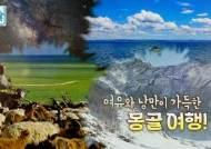 """주몽투어 """"겨울철 몽골여행, 여유와 낭만 즐길 수 있어"""""""