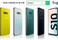 갤럭시S10 선택약정 25% VS 공시지원금 공짜폰