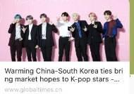 """중국서 드디어 한류 제한 풀리나···""""BTS 공연 고대"""" 현지 보도"""