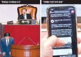 26일 선거법 30일 공수처법, 4+1 '살라미 표결'