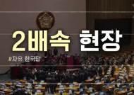 (2배속 영상) 문희상 의장 향한 한국당의 격렬 반발 그 현장