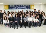사이버한국외대 중국어학부, '제2회 CUFS중국어예술제' 성황리 개최