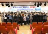 세종대 국방시스템공학과, 140명 참가 졸업세미나 개최