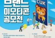 """""""고려사이버대 호랑이 꾸며주실 분"""" 브랜드 이모티콘 공모전 개최"""