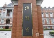 日, '일가족 살해' 중국인 1명 사형 집행…아베정권 들어 39명째