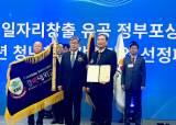 경복대학교 '일자리창출 유공 정부포상' 대통령 표창 수상
