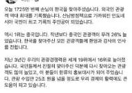 """文대통령 """"외국인 韓 관광 역대 최고…2000만명 시대 열겠다"""""""