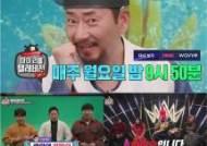'마리텔V2', 'MBC 연기대상' 중계로 30일 결방…1월 6일 방송