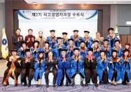 삼육대, 워커힐 서울 호텔서 제2기 SU-MVP 최고경영자과정 수료식
