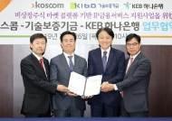 KEB하나은행-기술보증기금-코스콤, '블록체인 플랫폼 기반 지식재산 금융서비스 지원사업' MOU