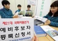 '정당 100곳, 1m 투표용지'가능할까…선관위, 수개표 준비