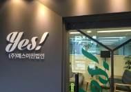 ㈜예스이민법인, 2019 올해의 우수브랜드 대상 1위 '투자이민' 부문 수상