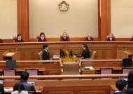 """헌재 """"위안부 합의는 정치 영역""""…법적 구속력 없다 판단"""