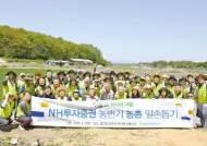 [함께하는 금융] 농촌 일손돕고 가전제품도 지원···전국 31개 결연마을과 상생 실천