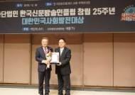 곽영일 경희사이버대 교양학부 겸임교수, 대한민국사회발전대상 교육부문 대상