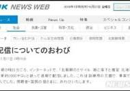 """日 NHK '北미사일 오보'에···美전문가 """"오보로 전쟁난다"""" 비판"""