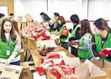 [issue&] 임직원이 직접 꾸린 '나눔플러스 박스'로 소외계층에 '따듯한 연말' 선물