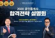 랜드프로 '2020 공인중개사 서울 합격전략 설명회' 1월 4일(토) 개최