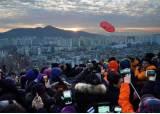 서울 해맞이 일출 7시46분···동네서도 즐길수 있는 명당 21곳