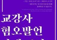 """""""야동 올려야 강의 자료 볼거냐"""" 동덕여대 교수 혐오발언 논란"""