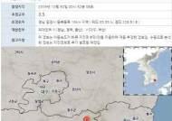 경남 밀양서 규모 3.5 지진…대구에서도 지진 감지