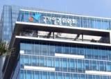"'<!HS>장애인<!HE> 비하 표현' 난무하는 정치권…인권위 ""예방대책 마련"" 촉구"