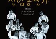 7수 고시생·난곡 '신림동 연가'···1시간 뮤지컬 실감나는 까닭