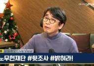 """""""盧재단 수사대상 아니다"""" 검찰 이어 경찰도 유시민 주장 반박"""
