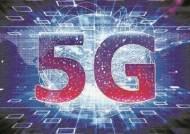 5G 요금제 데이터 무제한 늘어난다…3만~4만원대 요금제는 '아직'