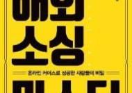 [책]'해외 소싱 마스터'…20년 전문가가 알려주는 온라인 상품 소싱