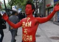 '군대폐지 알몸시위' 강의석 서울대 철학과로 재입학한다
