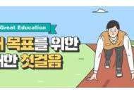 '결심상품' 판매량 4배 급증… G마켓-옥션, 온라인교육상품 초특가 판매