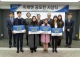 ㈜미래엔, 2019 '초등학교 톡톡 손글씨 공모전' 및 '창작 글감 공모전' 시상식 개최