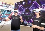 [비전 2020] 인공지능·5G·로봇 … 4차 산업 기술·서비스 개발에 올인