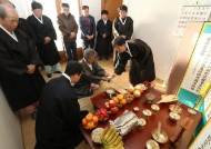 [서소문사진관]93년째 양력설 쇠는 조지훈 시인 고향 주실마을