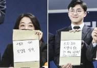 """[포토사오정]민주당 영입 1·2호의 신년 메시지, 키워드는 """"희망""""과 """"소외"""""""